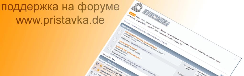 на форуме www.pristavka.de ведется обсуждение плеера nStreamVOD